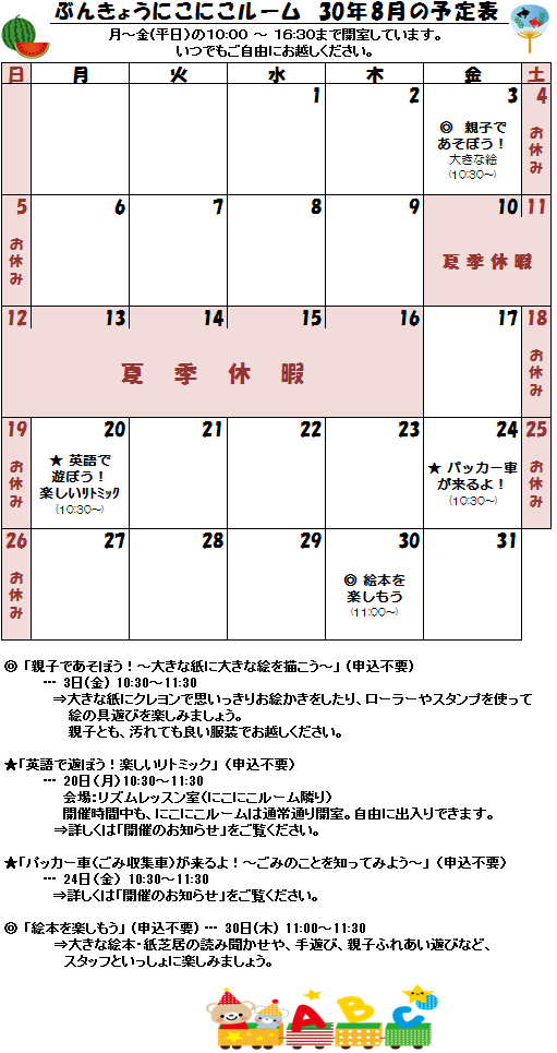 30年8月の予定表.png