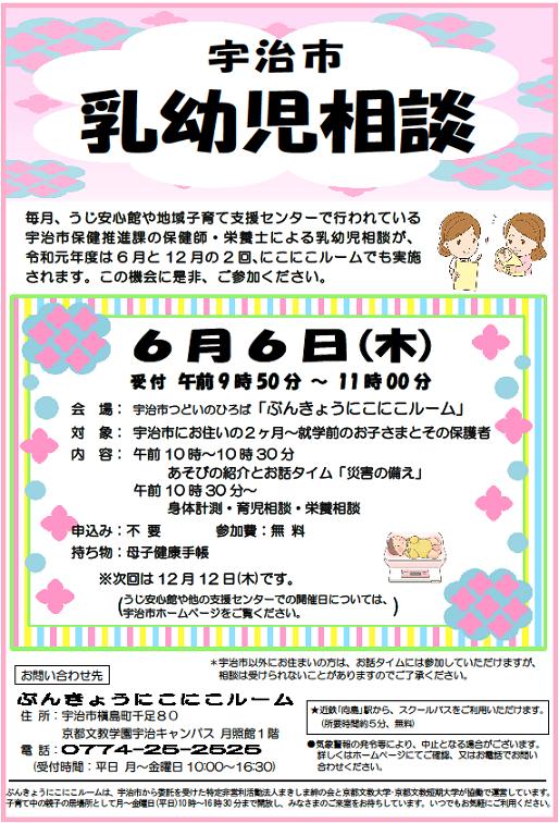 20190606 乳幼児相談チラシ.png