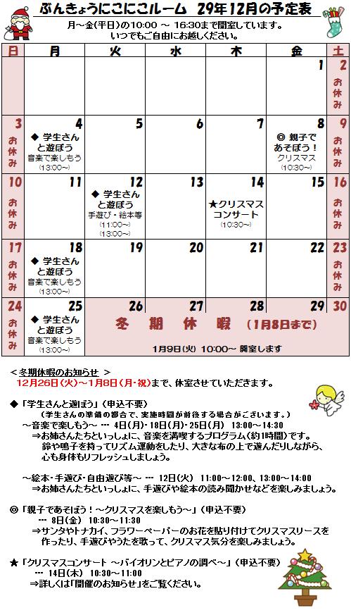 29年12月の予定表.png