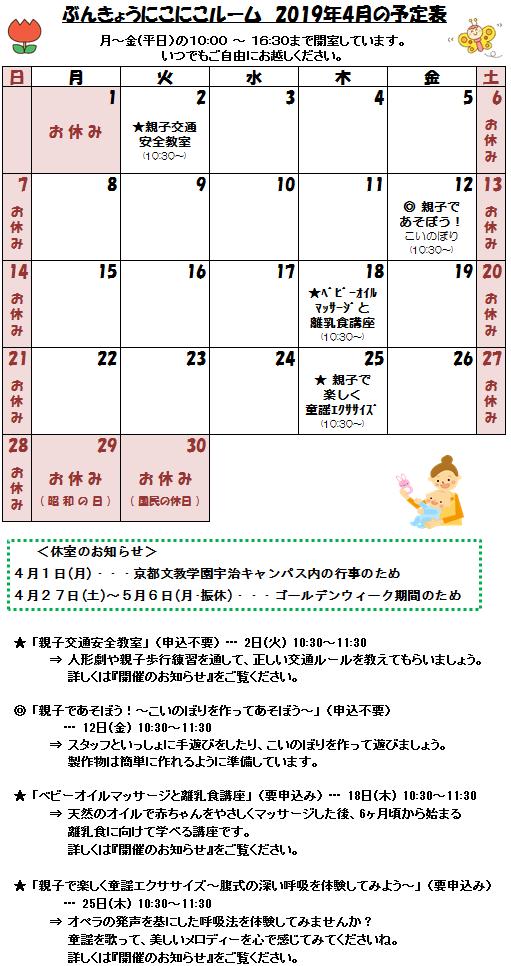 2019年4月の予定表.png