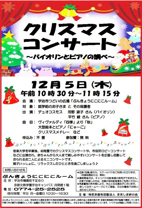 2019年12月 クリスマスコンサート チラシ.png