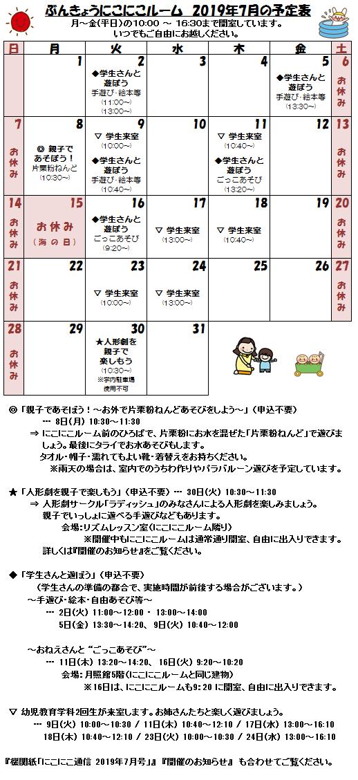 2019年7月の予定表 7.20.png