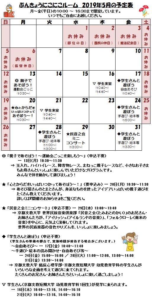 2019年5月の予定表2.png