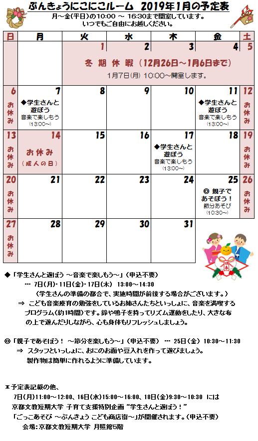 2019年1月の予定表.png