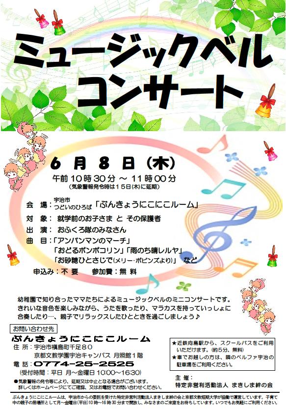 29年6月 ミュージックベルコンサート チラシ.png