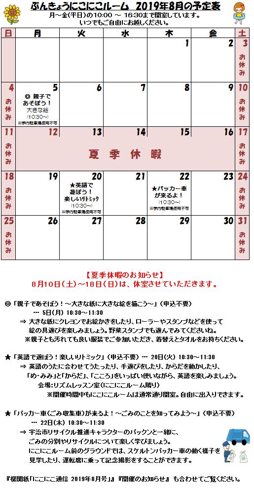 2019年8月分予定表.png