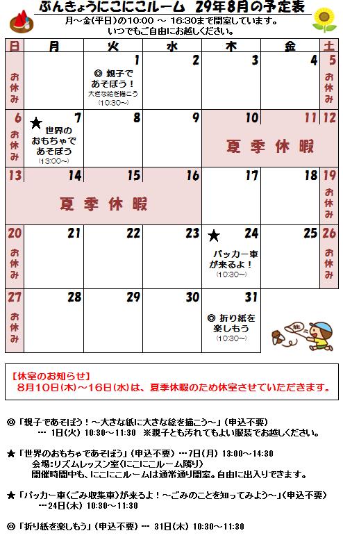 29年8月の予定表.png