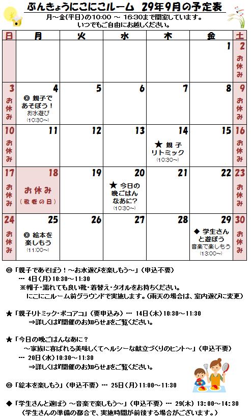 29年9月予定表 追加分.png