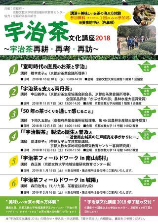 20180912表_宇治茶文化講座2018チラシ案.jpg