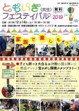 20191110ともいき(共生)フェスティバル2019(表).jpg