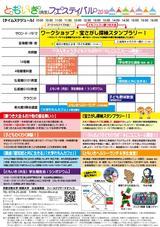 20191110ともいき(共生)フェスティバル2019(裏).jpg